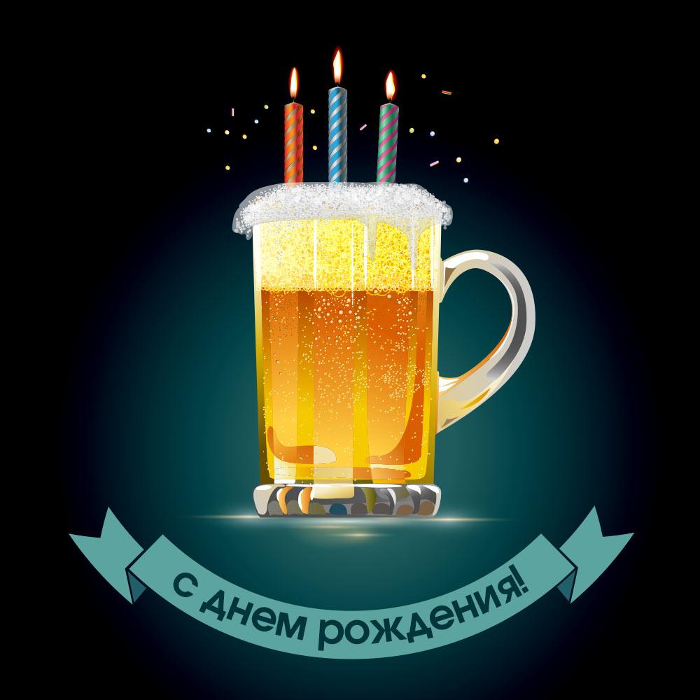 Прикольная картинка с днем рождения мужчине с кружкой пива и свечами.