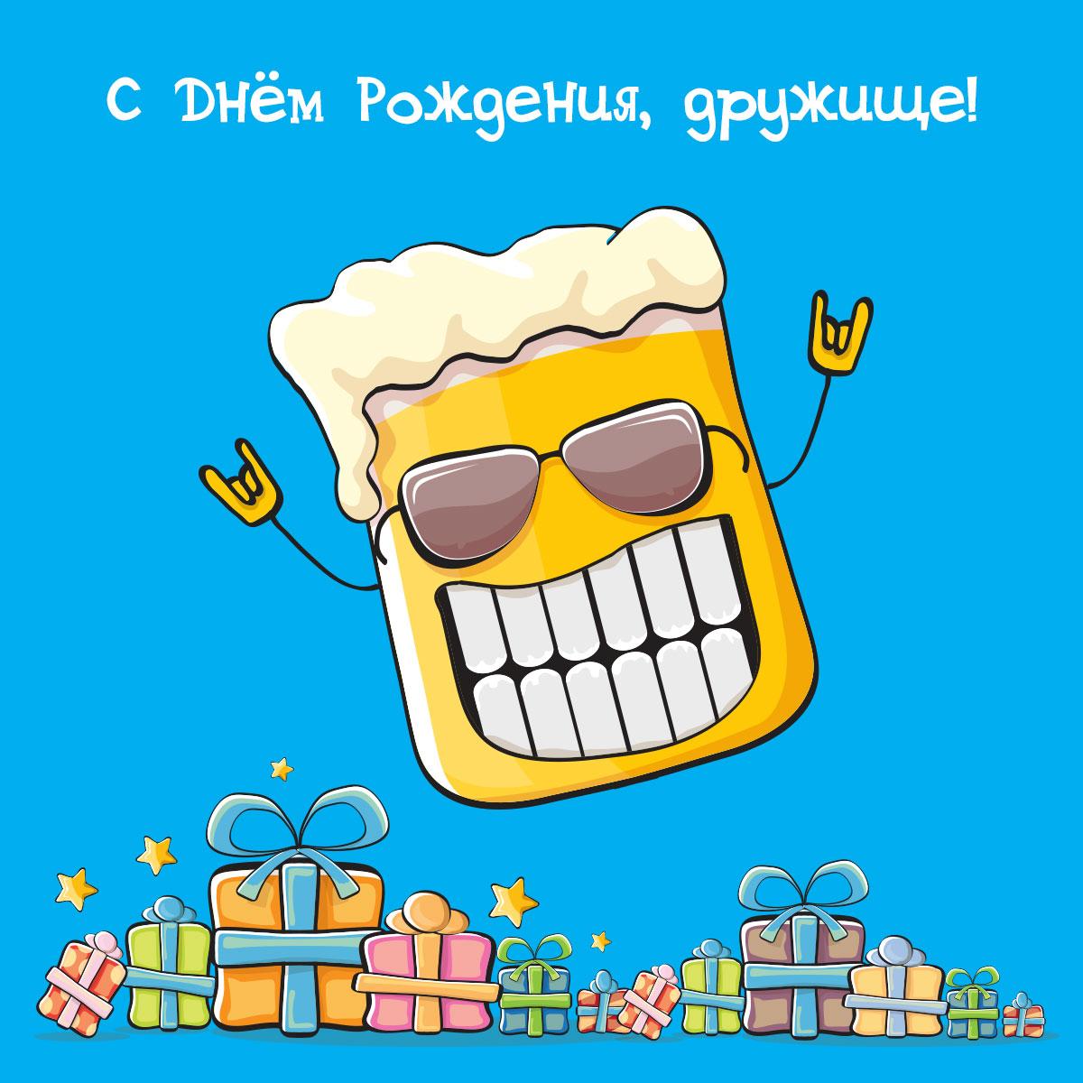 Прикольная открытка другу мужчине с текстом с днем рождения, дружище с улыбающейся жёлтой кружкой пива в солнечных очках.