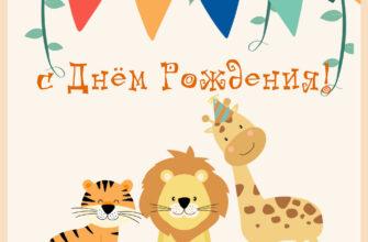 Квадратная картинка с днем рождения детям с рисунками оранжевого тигра, жёлтого льва, пятнистого жирафа на светлом фоне с цветными треугольными флажками и текстом.