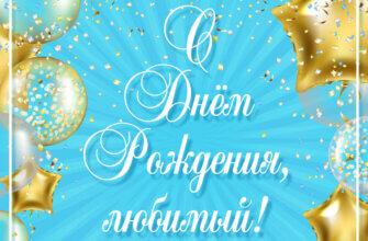 Голубая квадратная картинка с текстом с днем рождения любимый с золотыми воздушными шарами.