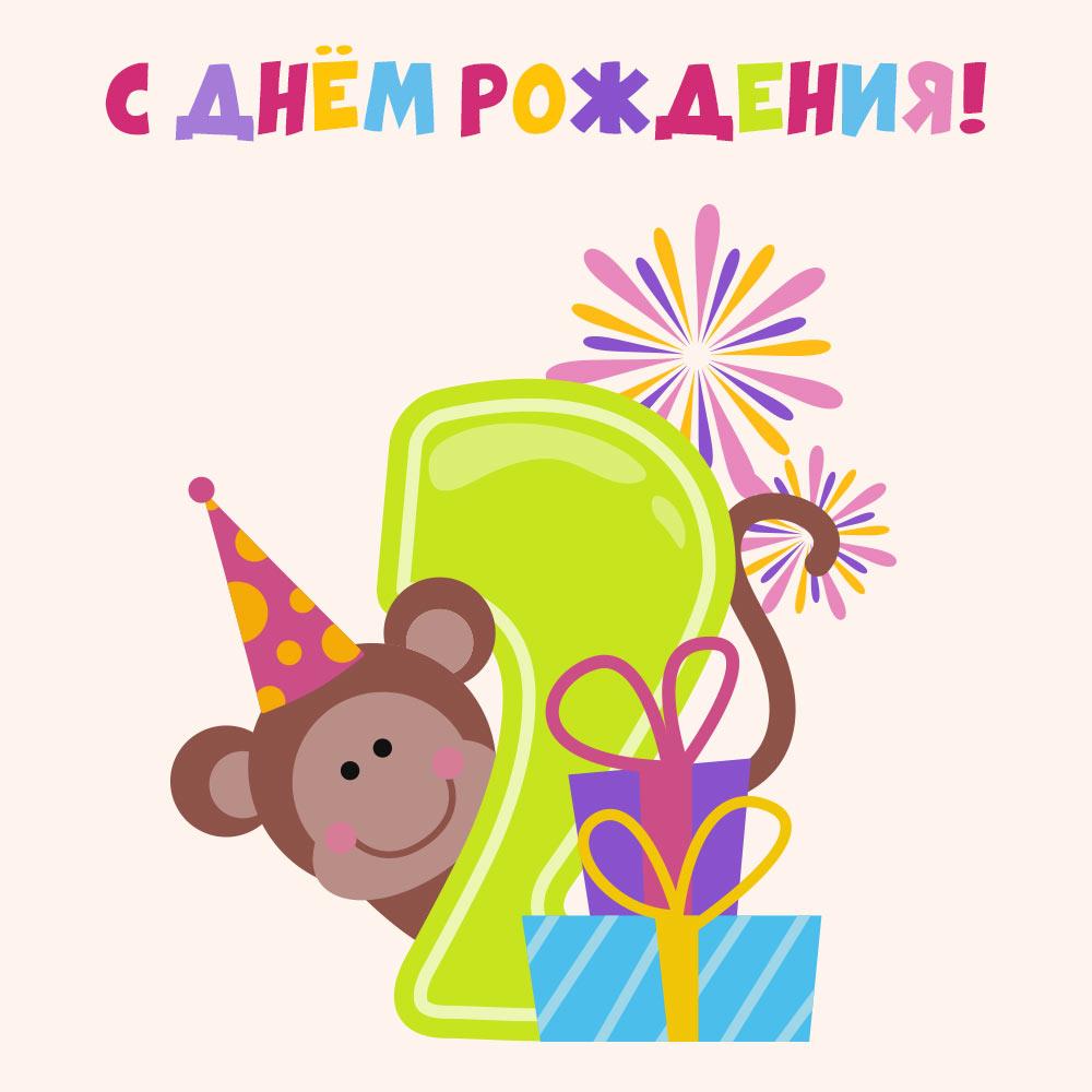 Рисунок для ребенка 2 года с обезьяной в шляпе для вечеринок.