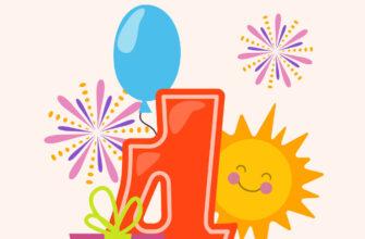 Картинка с днем рождения ребенку 4 года с рисунком солнца.