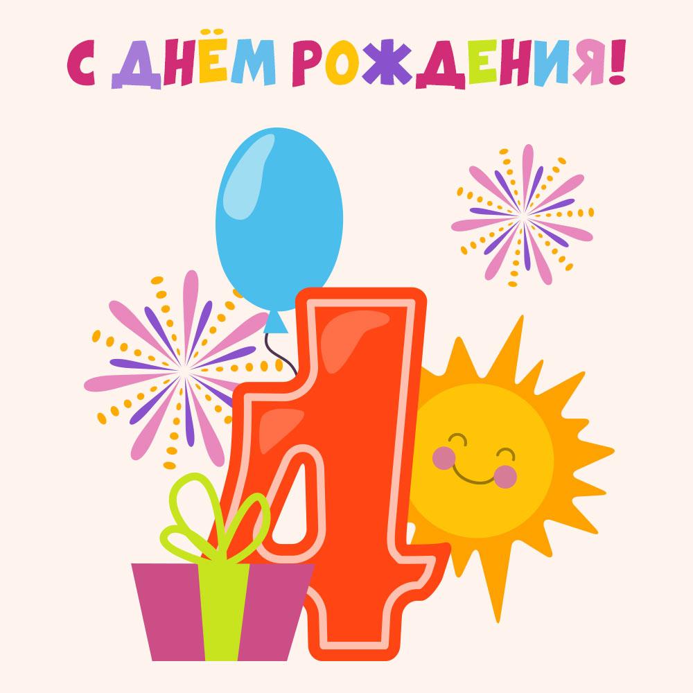 Солнышко поздравляет с днем рождения у оранжевой цифры 4.