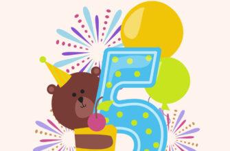 Картинка с днем рождения ребенку 5 лет с рисунком медведя и круглыми воздушными шарами.