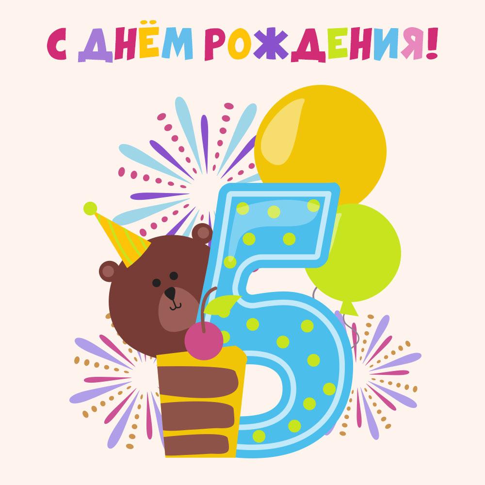 Медведь с голубой цифрой 5 поздравляет с днем рождения.