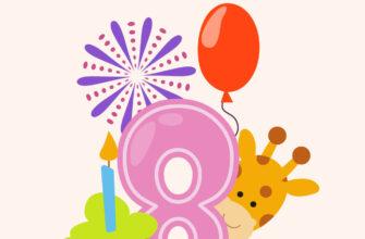 Розовая картинка с днем рождения ребенку девочке с цифрой 8 и жирафом.