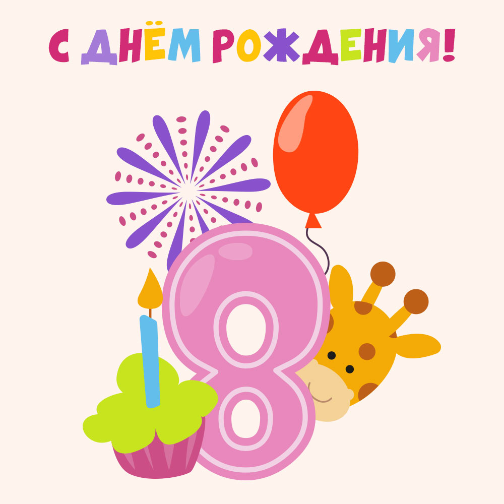 Жираф поздравляет с днем рождения возле розовой цифры 8.