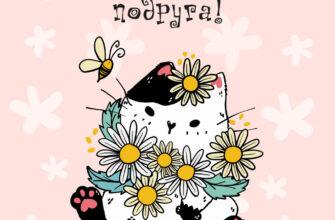 Розовая картинка с тесктом с днем рождения подруга с рисунком кота с букетом жёлтых ромашек.