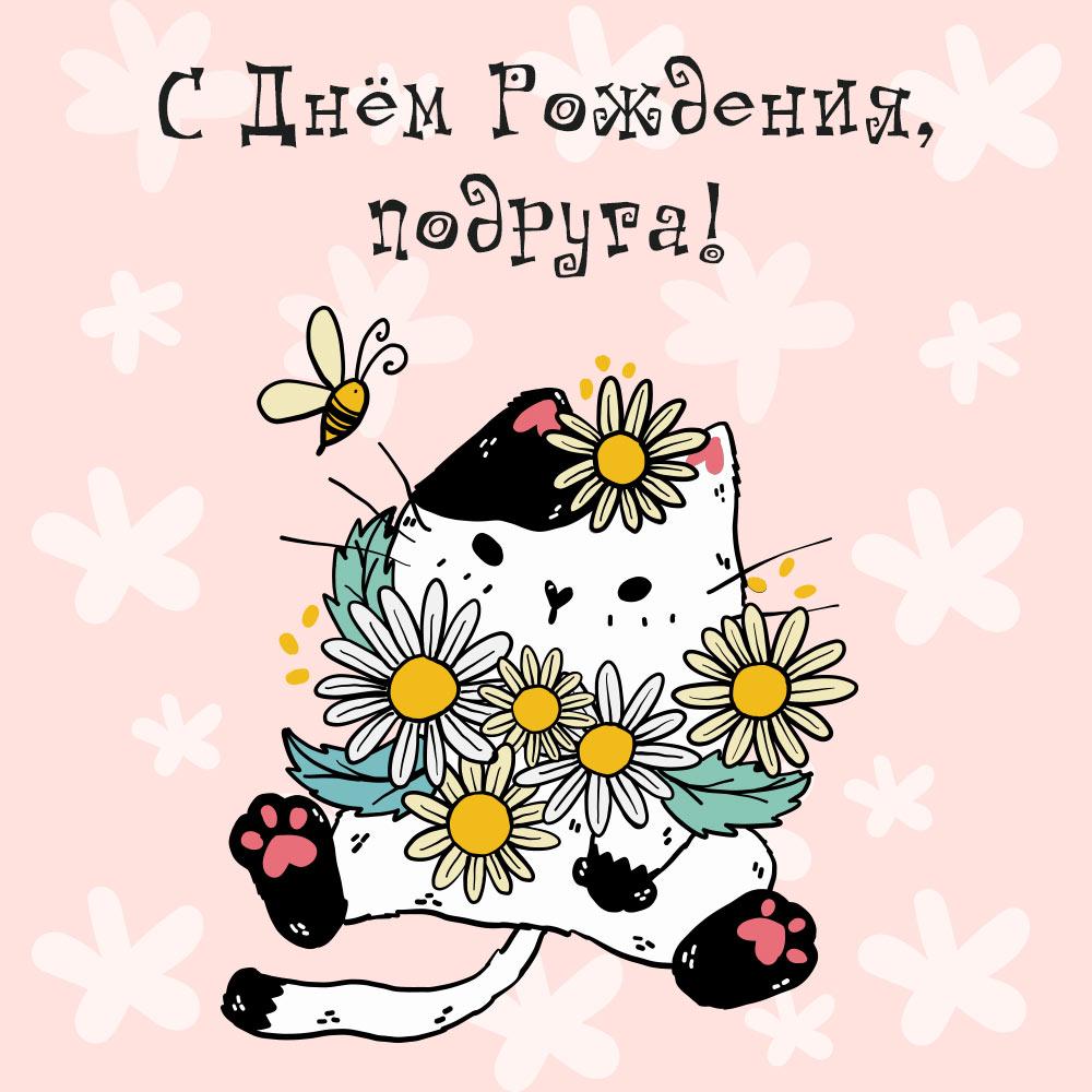 Кот с букетом жёлтых ромашек поздравляет с днем рождения.