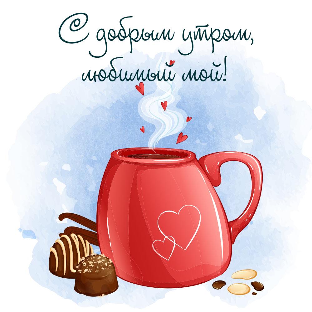 Картинка с добрым утром любимый мой с чайной кружкой и конфетами.