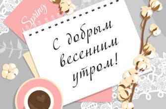 Картинка с текстом с добрым весенним утром с чашкой кофе и цветущей веткой.