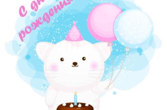 Голубая открытка с днем рождения детям рисунок кота в шляпе для вечеринок с тортом и воздушными шарами.