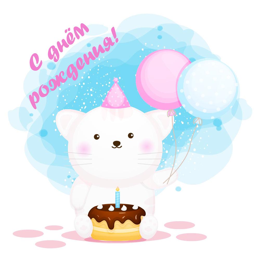 Рисунок кота в шляпе для вечеринок с тортом и воздушными шарами.