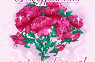 Розовая картинка c днем рождения женщине с букетом садовых роз.