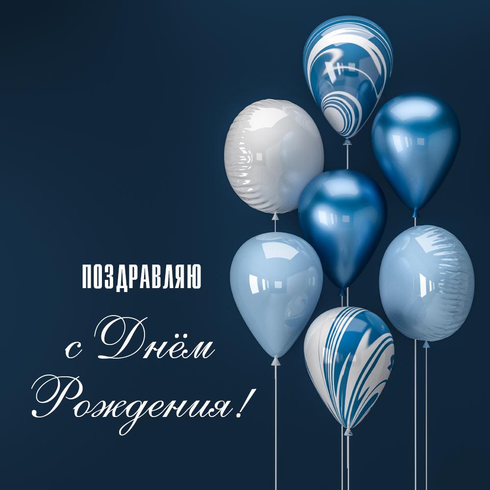 Синяя картинка на день рождения мужчине с круглыми воздушными шарами.
