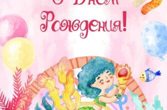 Красочный детский рисунок с днем рождения улыбающаяяся русалка в подводном мире.