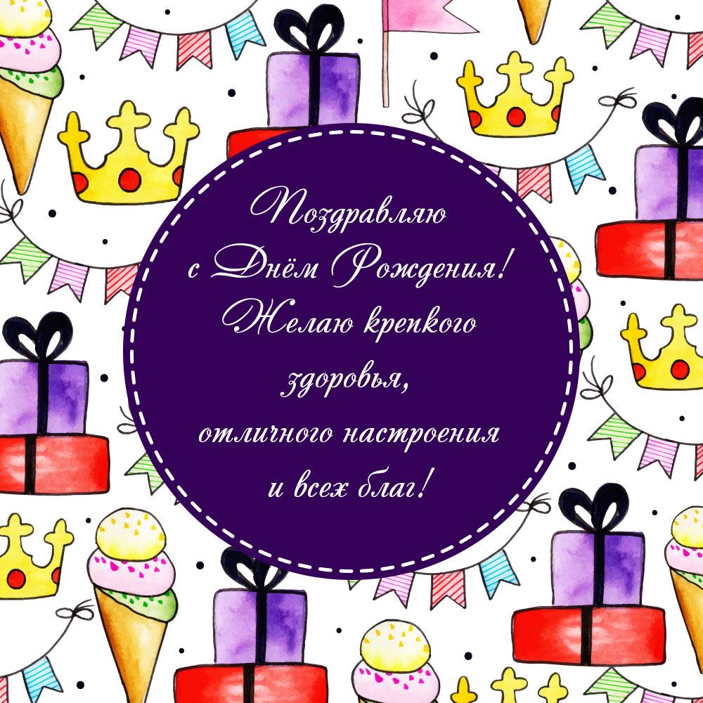 Картинка с текстом поздравления с днем рождения мужчине в пурпурном круге и рисунки сладостей.