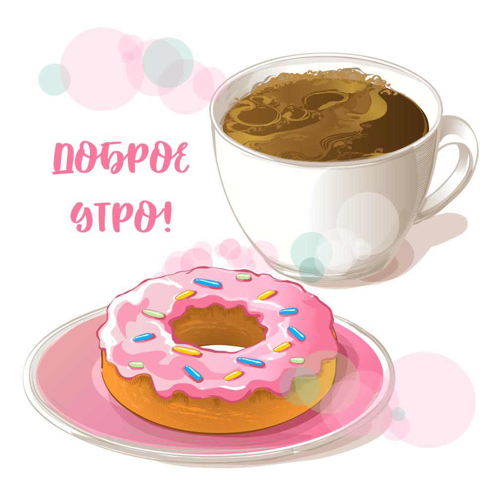 Картинка доброе сладкое утро с рисунком чашки кофе и розовым пончиком.