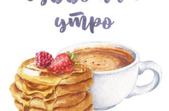 Картинка доброе субботнее утро с чашкой кофе и клубничными панкейками.