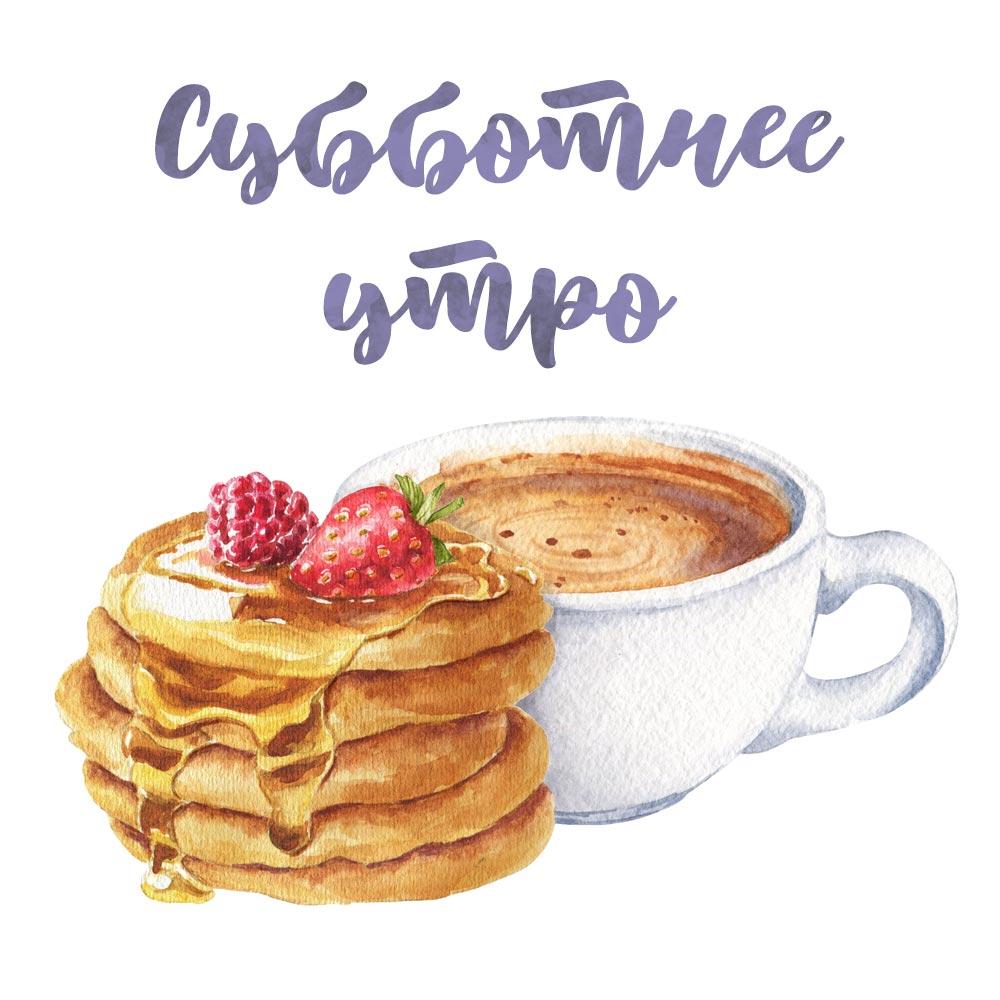 Чашка кофе и клубничные панкейки на субботнее утро.
