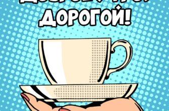 Голубая картинка с текстом доброе утро дорогой с кофейной чашкой на женской ладони.
