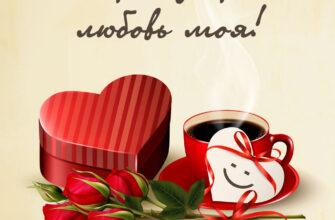 Картинка с надписью доброе утро любовь моя с коробкой конфет сердечком, чашкой кофе и букетом роз.