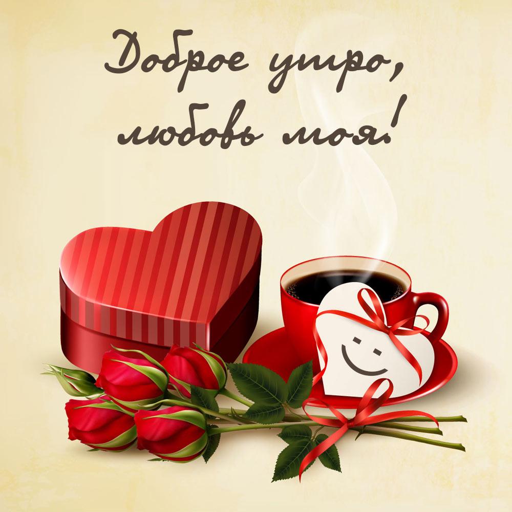 Коробка конфет сердечком, чашка кофе и букет роз на доброе утро.