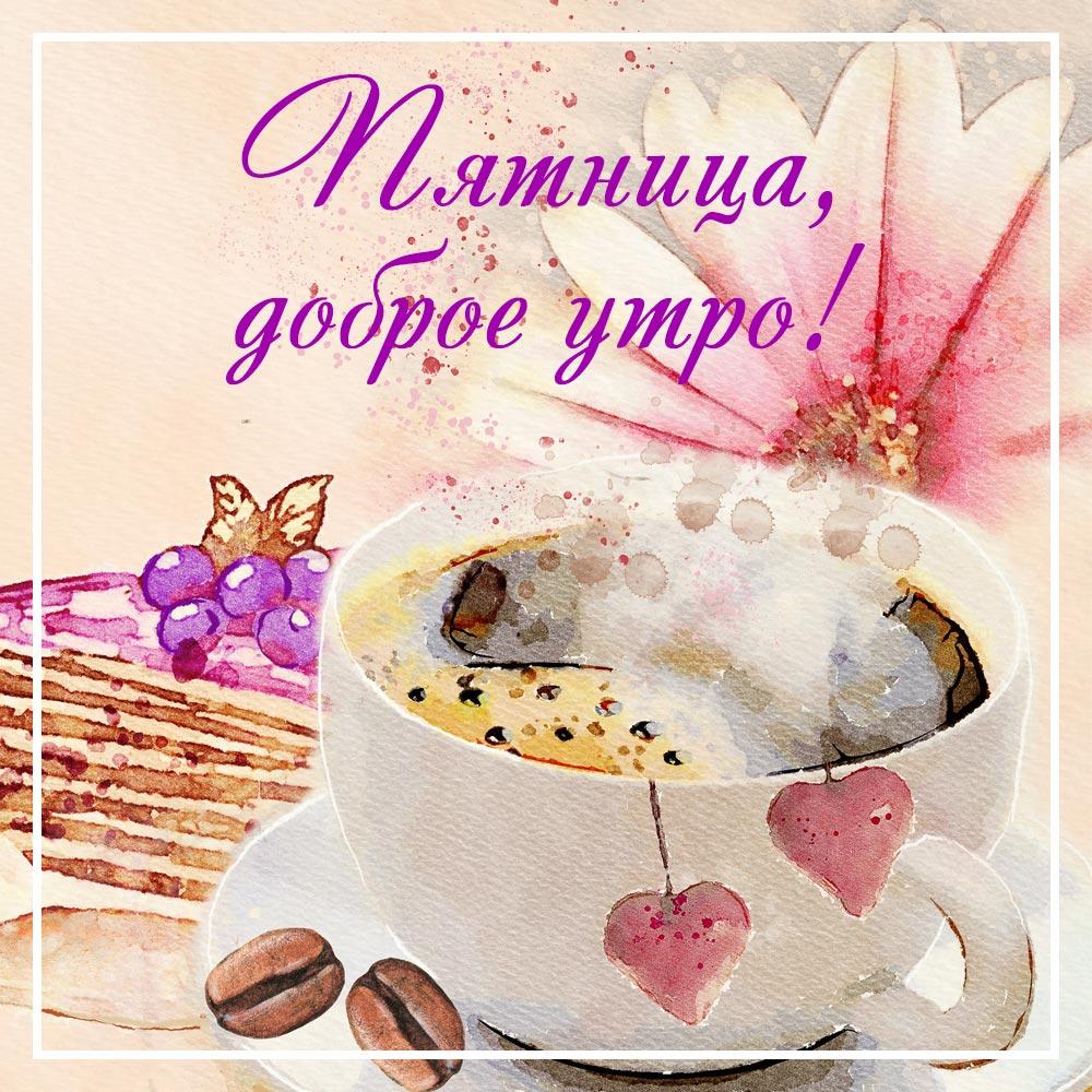 Картинка с текстом доброе утро пятница с чашкой кофе и розовым цветком.