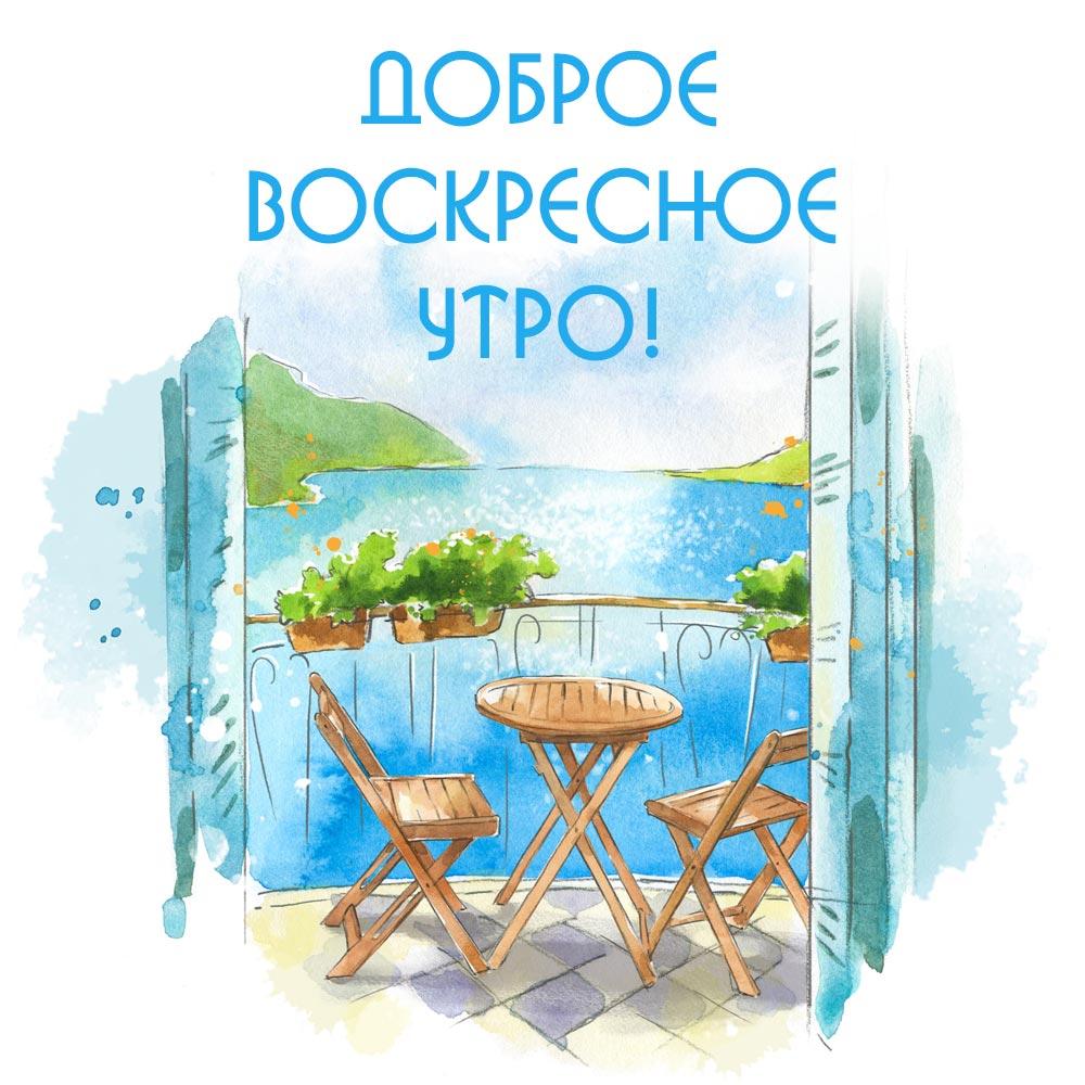 Картинка доброе воскресное летнее утро с уличным столом и стулями на фоне лазурного озера.