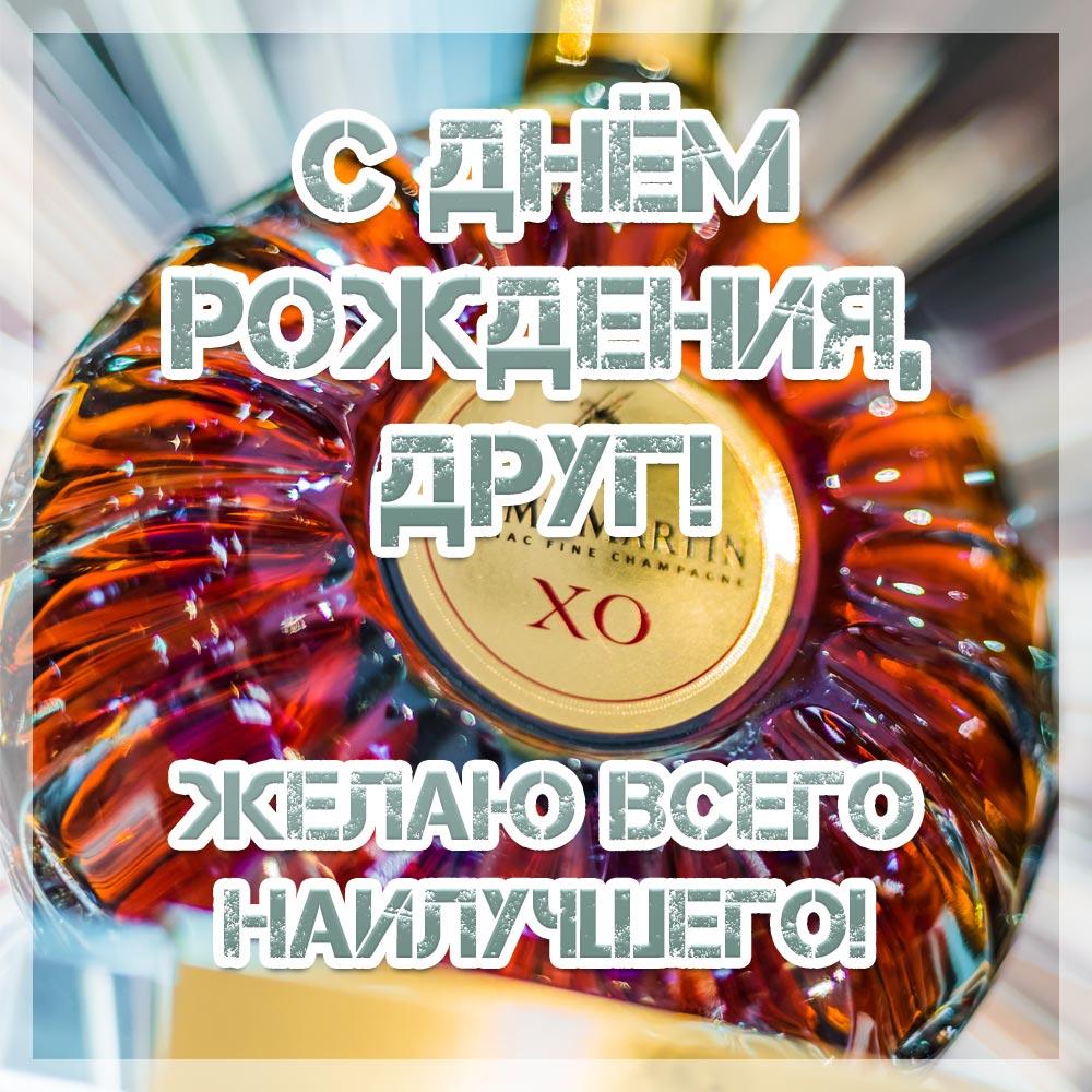 Фото с текстом пожелания другу с днем рождения на фоне бутылки коньяка.