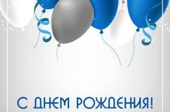 Картинка день рождения мужчине с белыми и голубыми воздушными шарами.