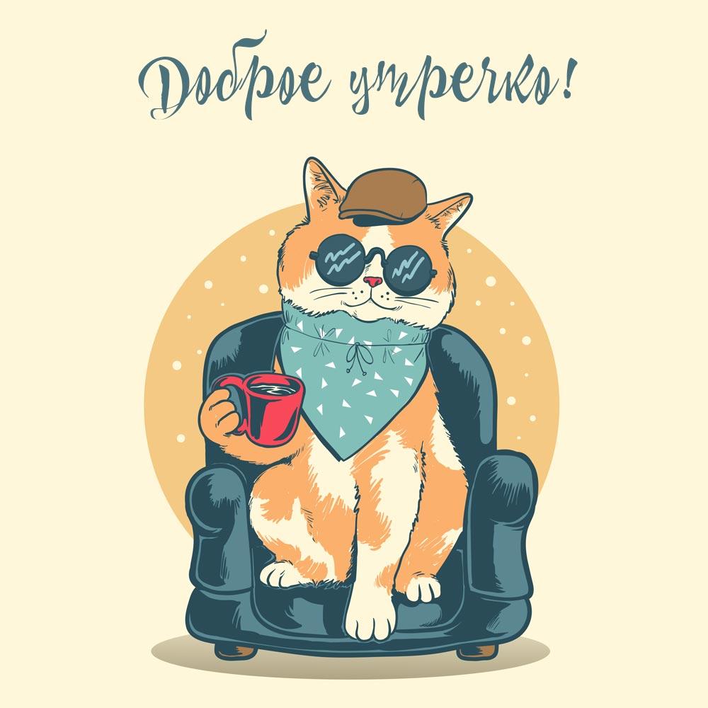 Картинка с текстом доброе утречко и котом в очках и кепке сидящем в кресле с кружкой чая.
