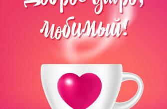 Красная картинка с надписью доброе утро любимый и чашкой кофе на блюдечке.