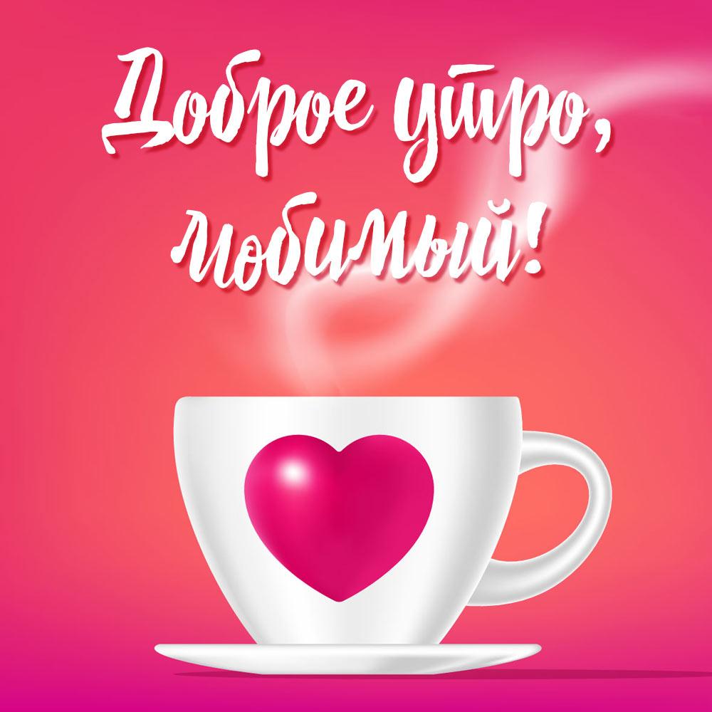 Красная картинка с белой чашкой на блюдечке на доброе утро.
