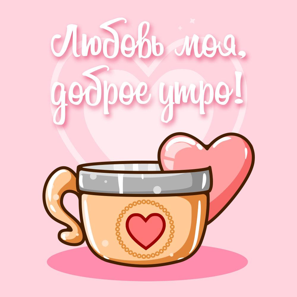 Розовая картинка с текстом доброе утро любовь моя на фоне кофейной чашки и сердца.
