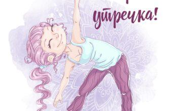 Фиолетовая картинка с надписью доброго утречка: улыбающаяся девушка делает утреннюю зарядку.