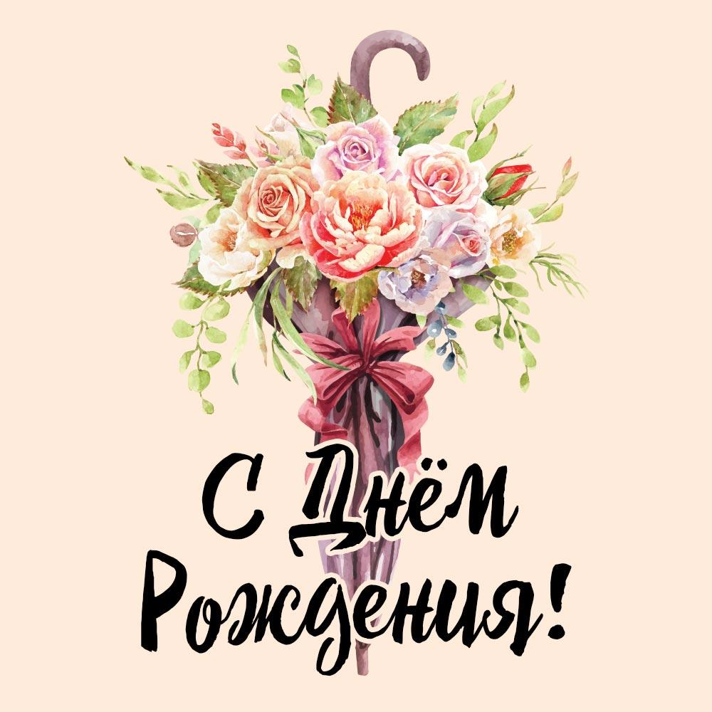 Картинка красивые цветы женщине с надписью с днём рождения