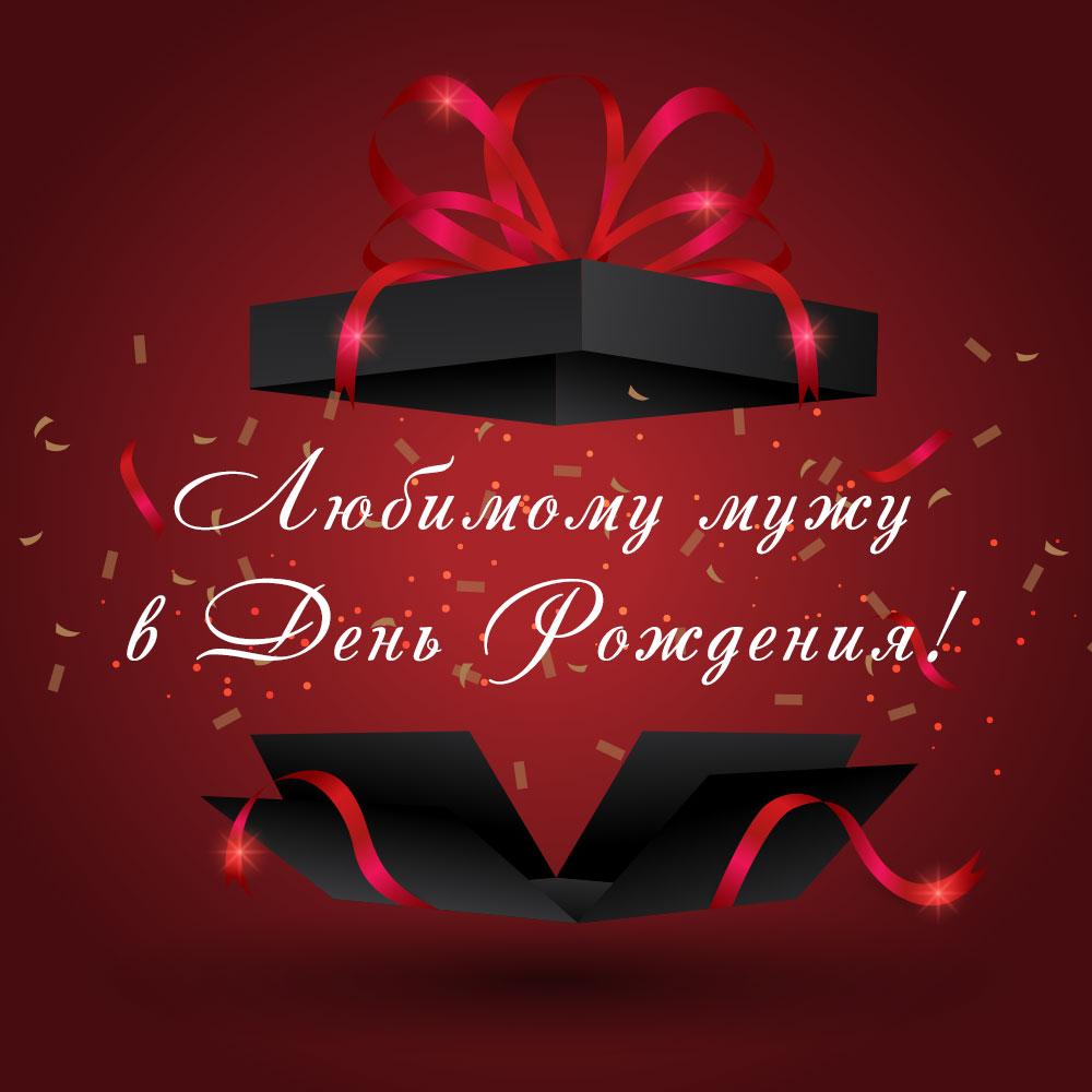 Красная картинка с текстом любимому мужу с днем рождения с черноё подарочной коробкой.