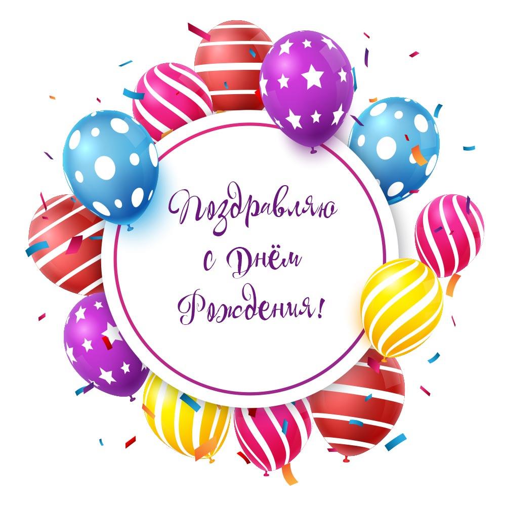 Картинка с текстом поздравляю с днем рождения внутри круга с воздушными шарами.