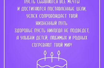 Квадратная картинка с текстом поздравления с днем рождения мужчине фиолетового цвета.
