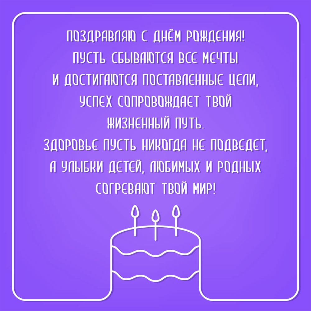 Фиолетовая картинка тортом на день рождения и текстом поздравления.
