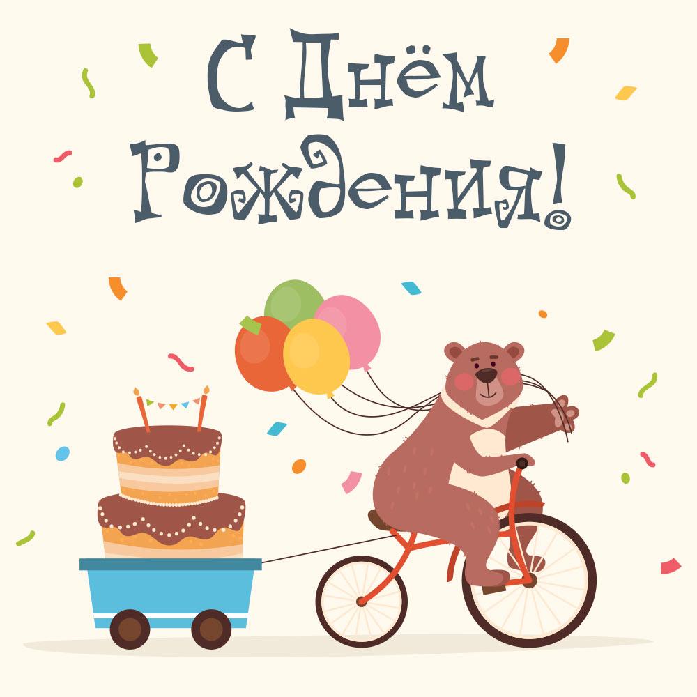 Картинка с днем рождения для детей с рисунком медведя на велосипеде с воздушными шарами и тортом на тележке.
