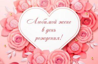 Красная картинка с днем рождения любимой жене с бутонами цветов и текстом в рамке сердечком.