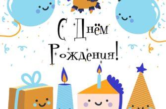 Картинка с днем рождения мальчику с рисунками детских игрушек и голубых шариков с куском торта.