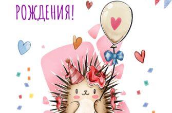 Розовая картинка с днем рождения ребенку ёжик с воздушным шаром.