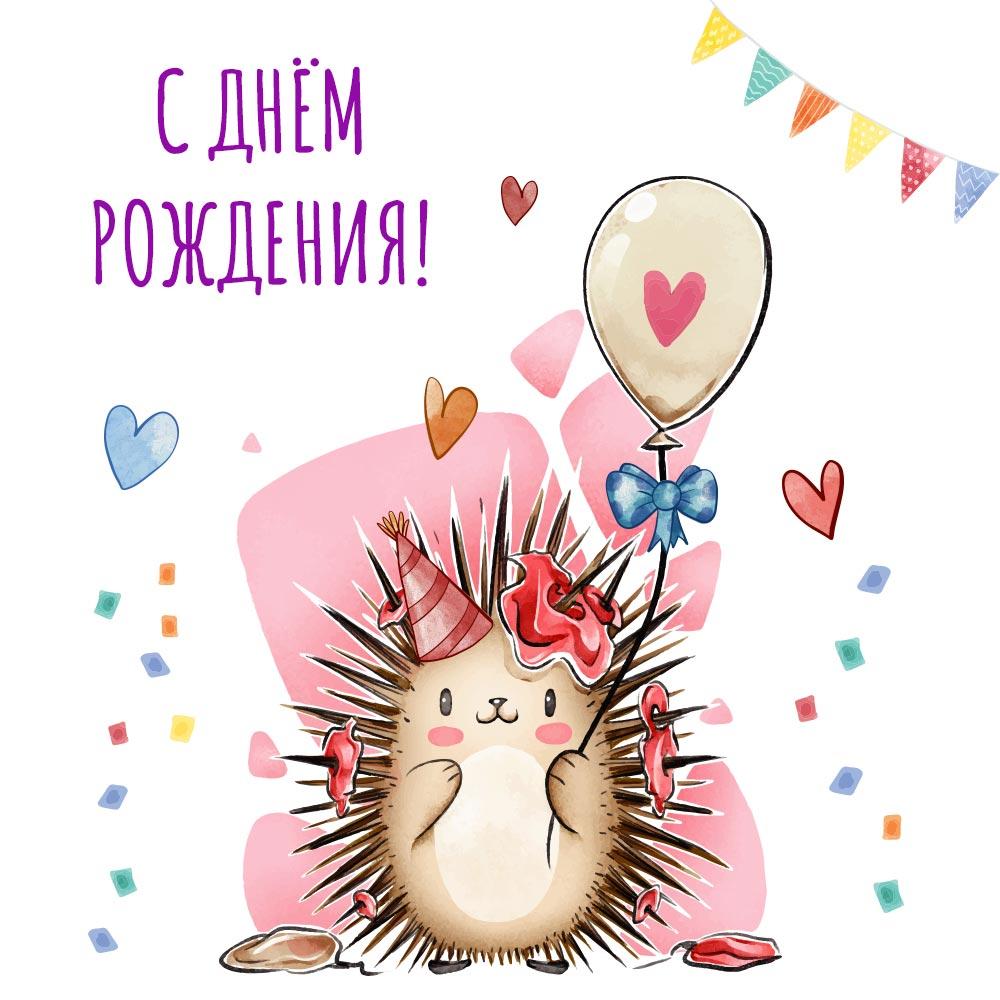 Ёжик с воздушным шаром на розовом фоне поздравляет с днем рождения!
