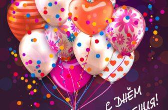 Фиолетовая картинка с днем рождения женщине со сверкающими воздушными шарами.