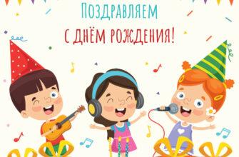 Мультипликационная картинка с днём рождения поющие дети в праздничных шляпах у торта.