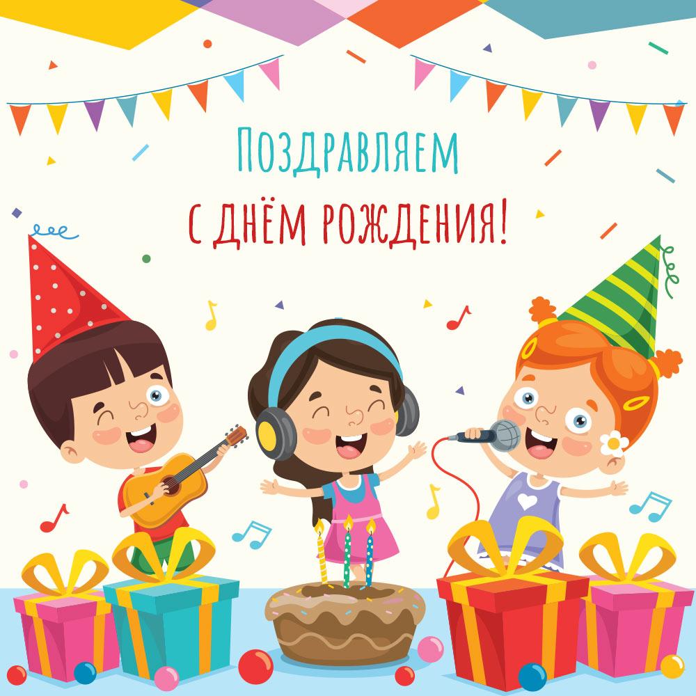 Поющие дети в праздничных шляпах поздравляют с днём рождения.