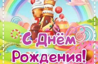Графическая картинка с днём рождения ребенка радуга и пирожные с пончиками.
